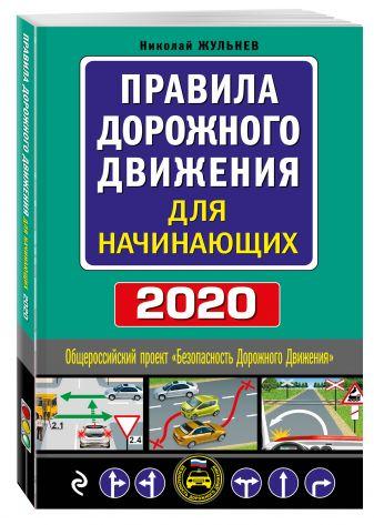 Николай Жульнев - Правила дорожного движения для начинающих с изм. на 2020 год обложка книги