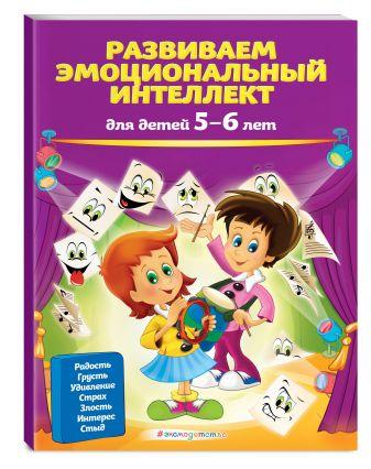 О. В. Галецкая, Т. Ю. Азарина - Развиваем эмоциональный интеллект: для детей 5-6 лет обложка книги