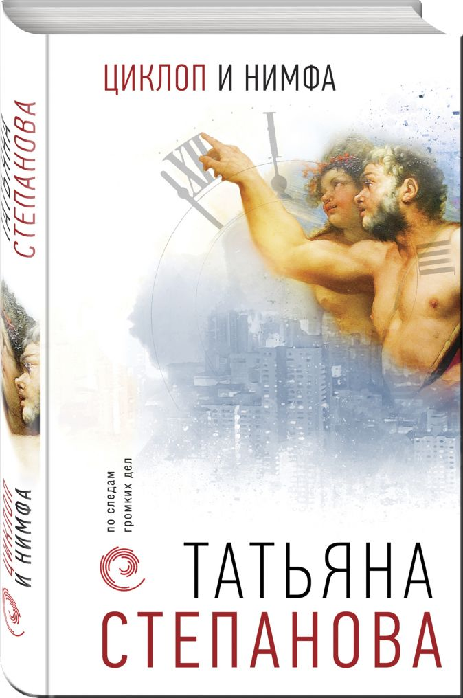 Татьяна Степанова - Циклоп и нимфа обложка книги
