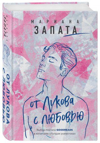 Мариана Запата - От Лукова с любовью обложка книги