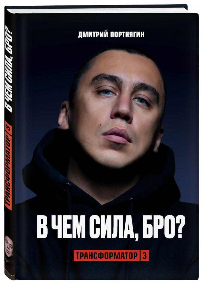 Дмитрий Портнягин - Трансформатор 3. В чем сила, бро? обложка книги