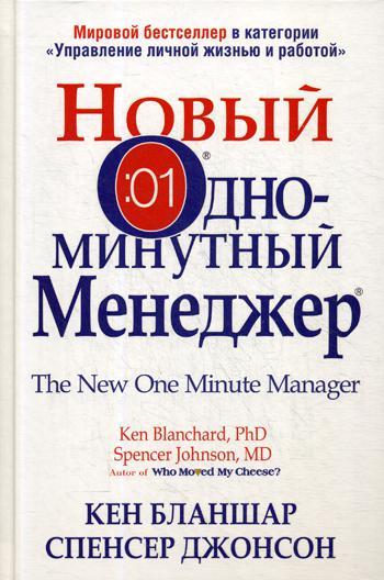 Новый Одноминутный Менеджер ( Джонсон К.  )
