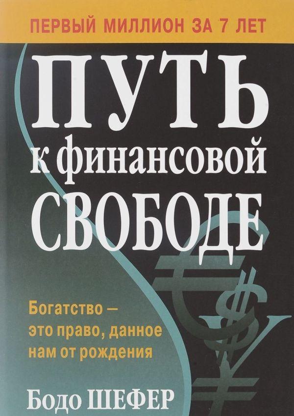 Путь к финансовой свободе ( Шефер Б.  )