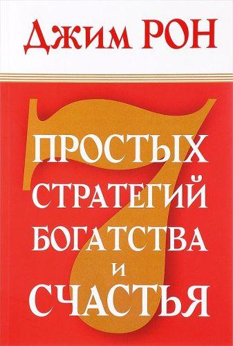 Рон Дж. - 7 простых стратегий богатства и счастья обложка книги