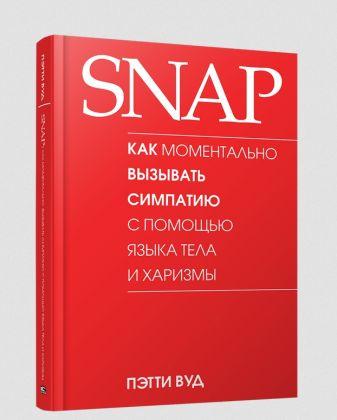 Вуд П. - SNAP: как моментально вызывать симпатию с помощью языка тела и харизмы обложка книги