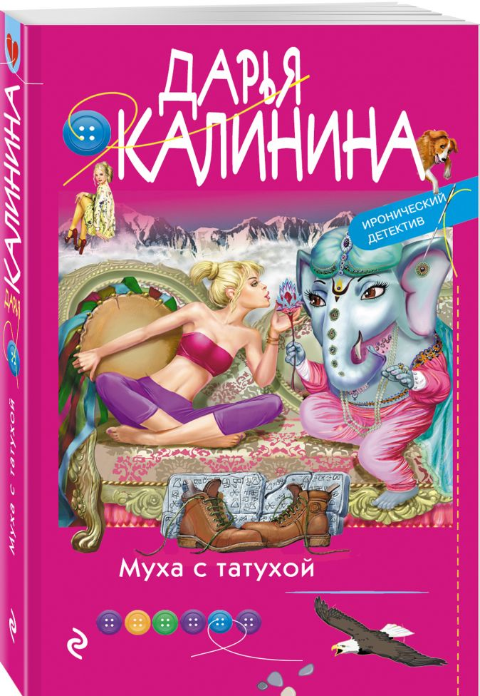 Дарья Калинина - Муха с татухой обложка книги