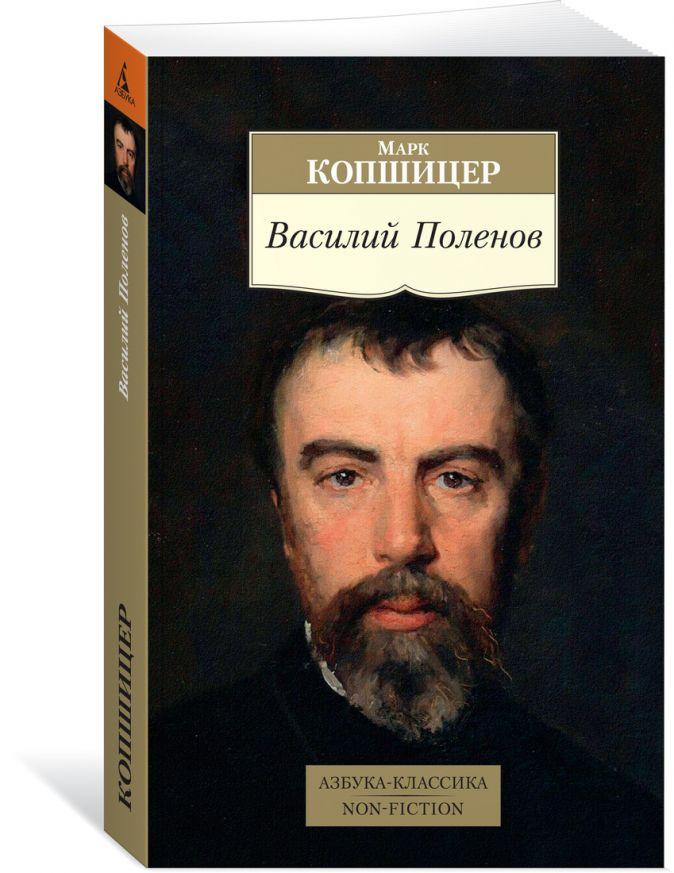 Копшицер М. - Василий Поленов обложка книги