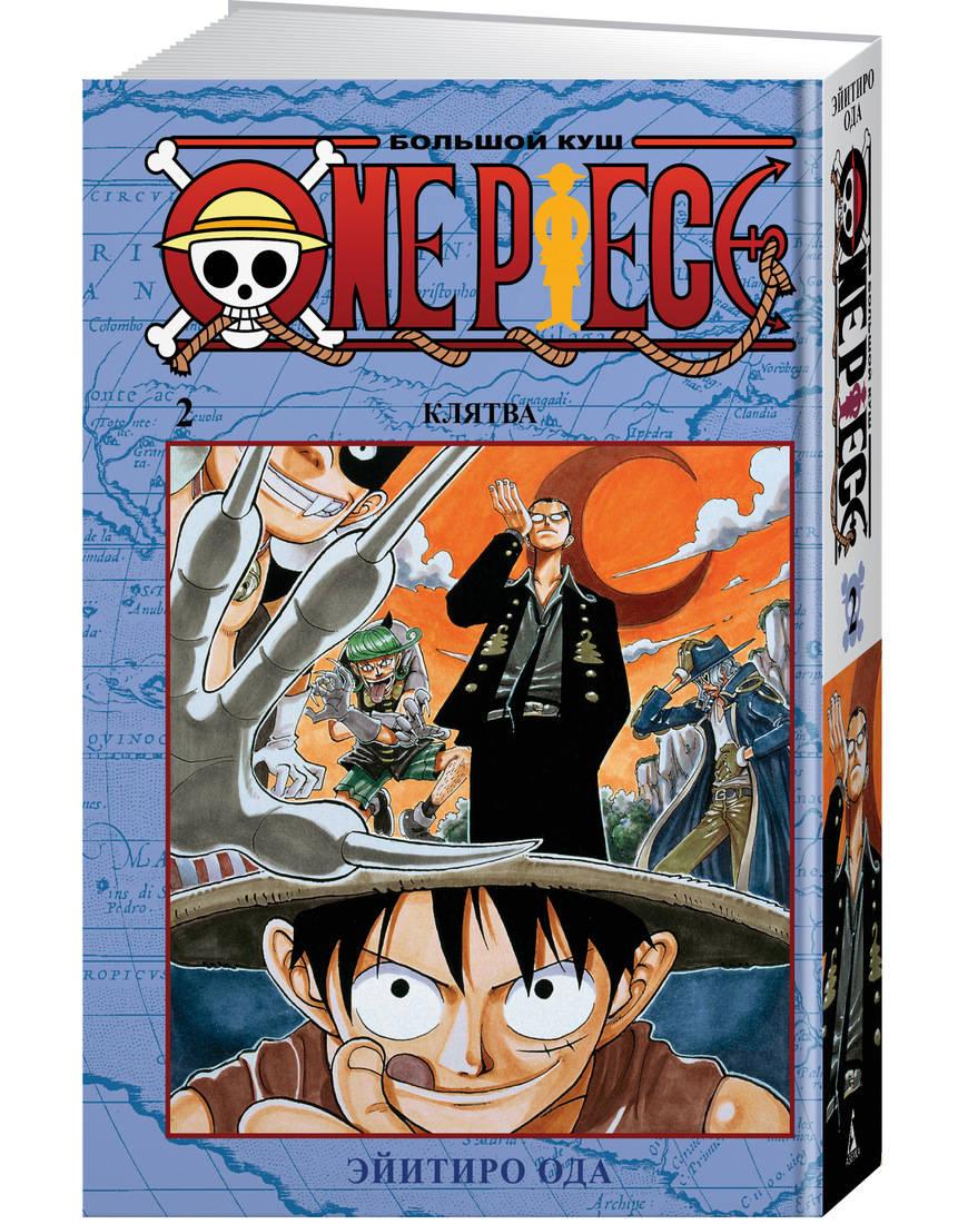 Ода Э. One Piece. Большой куш. Кн.2 софа ода 2
