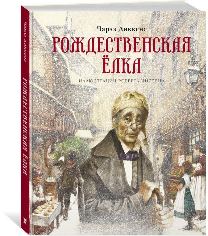 Диккенс Ч. - Рождественская ёлка обложка книги