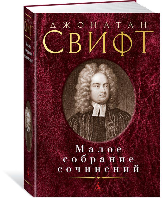 Свифт Дж. - Малое собрание сочинений обложка книги