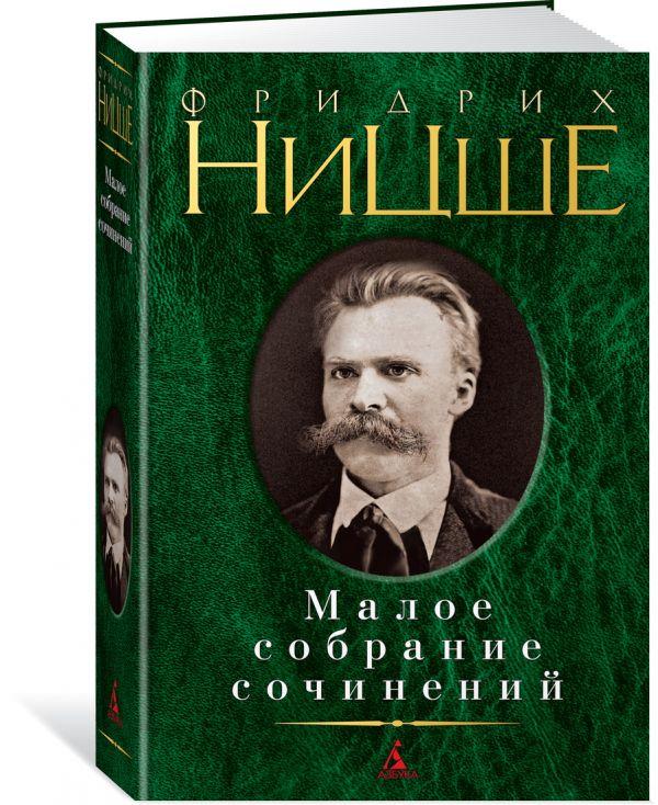 Ницше Ф. Малое собрание сочинений