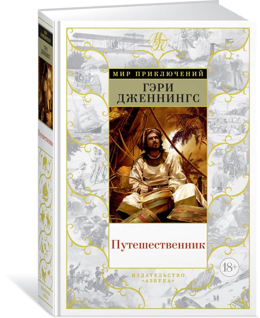 Дженнингс Г. Путешественник цена