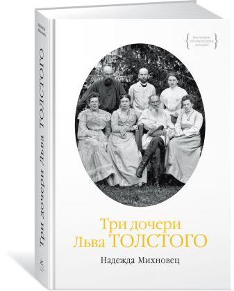Михновец Н. - Три дочери Льва Толстого обложка книги
