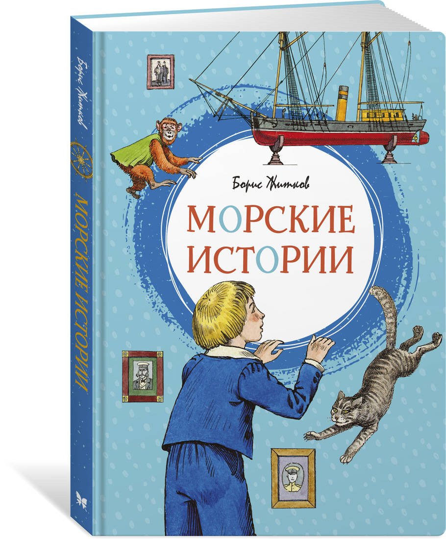 Житков Б. Морские истории цена и фото