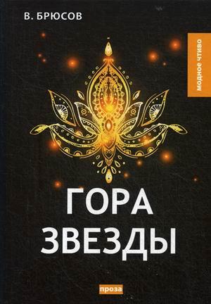 Брюсов В. - Гора Звезды обложка книги