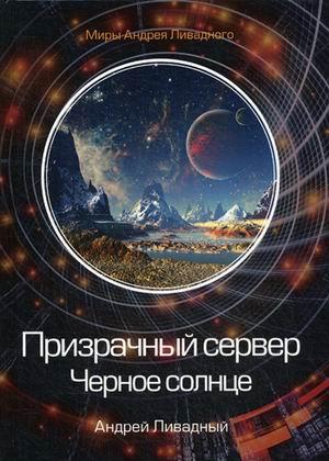 Ливадный А. - Призрачный сервер. Черное солнце обложка книги