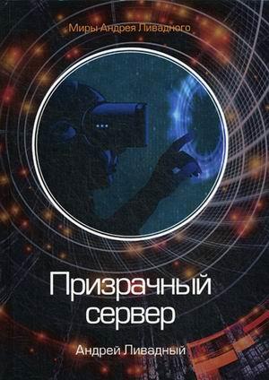 Ливадный А. - Призрачный сервер обложка книги