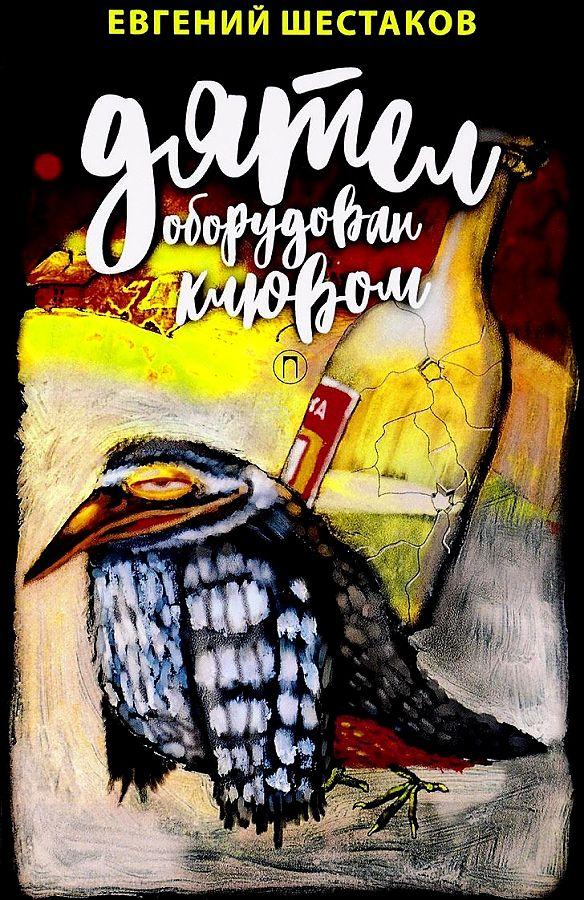Фото - Шестаков Е. Дятел оборудован клювом: записки юмориста евдокимов д другие правила