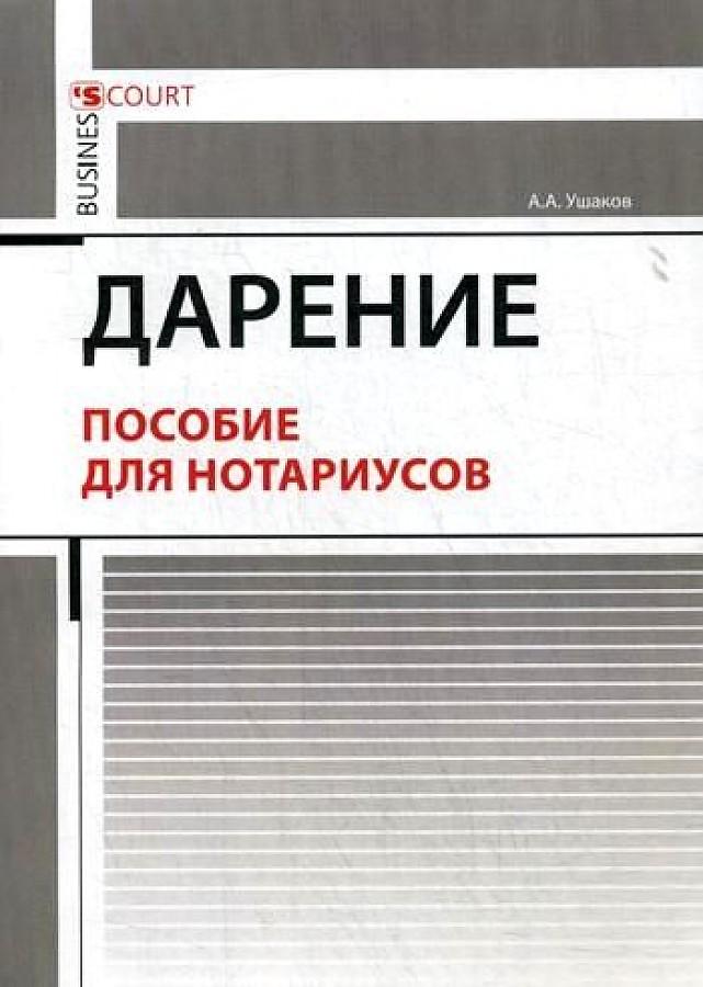 Ушаков А.А. - Дарение. Пособие для нотариусов обложка книги