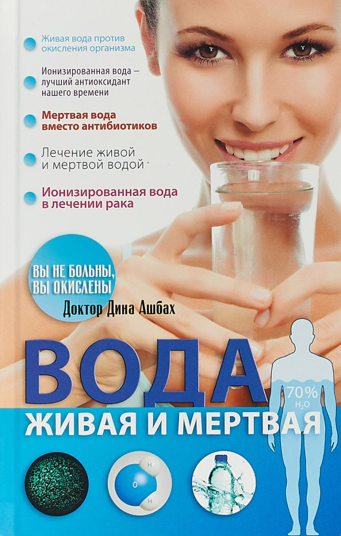 Ашбах Д. - Вода живая и мертвая обложка книги