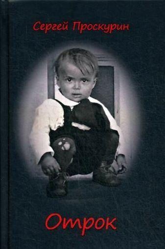 Проскурин С. - Отрок обложка книги