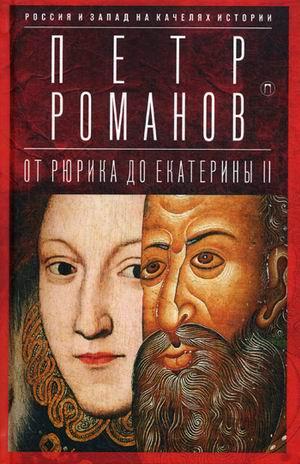 Романов П. - Россия и Запад на качелях истории: От Рюрика до Екатерины II обложка книги