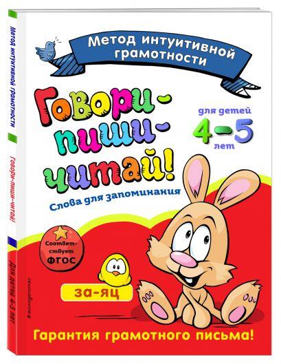 Говори-пиши-читай! Слова для запоминания: для детей 4-5 лет - фото 1
