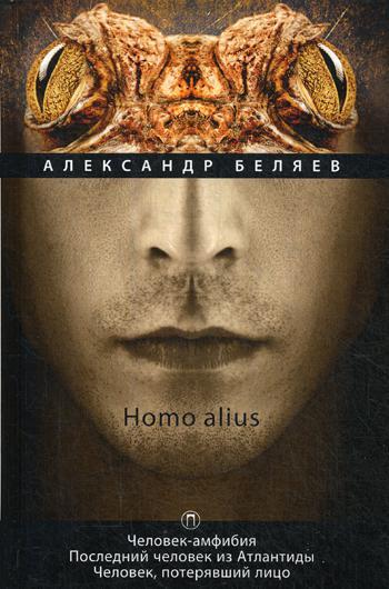 Беляев А.Р. - Homo alius. Человек-амфибия. Последний человек из Атлантиды. Человек, потерявший лицо: романы. Т. 3 обложка книги