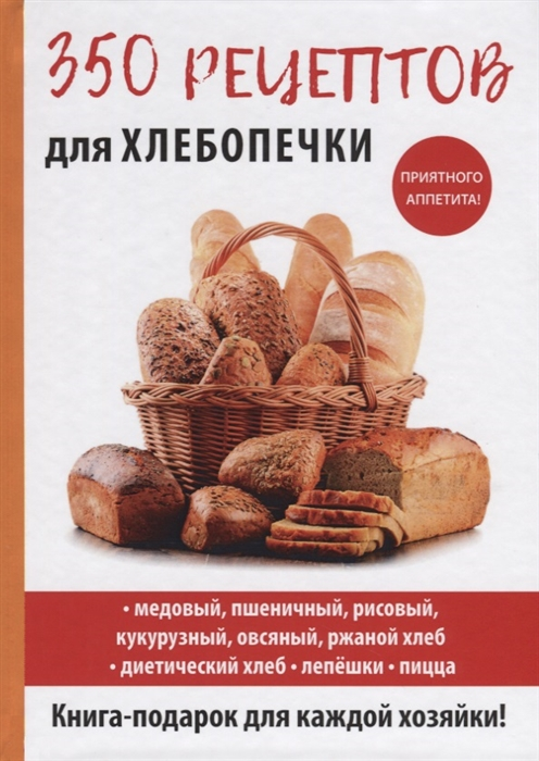 Красичкова А.Г. - 350 рецептов для хлебопечки обложка книги