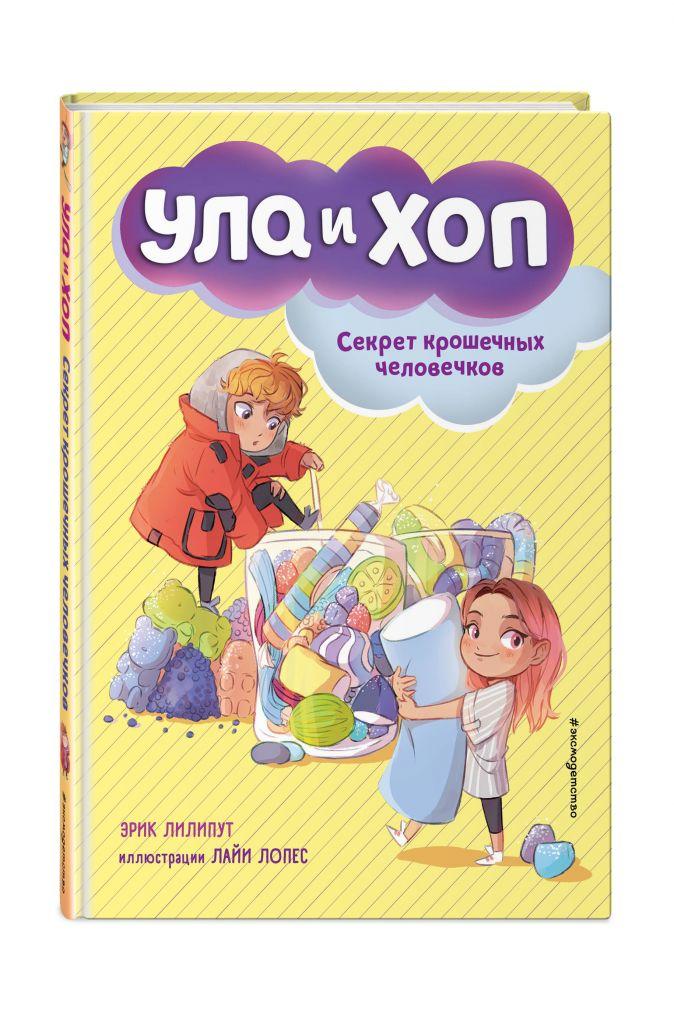 Эрик Лилипут - Секрет крошечных человечков (выпуск 1) обложка книги