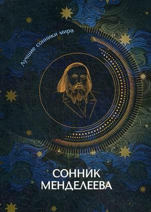 Сонник Менделеева