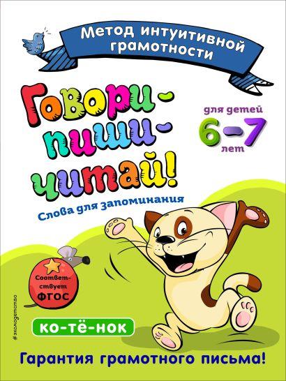 Говори-пиши-читай! Слова для запоминания: для детей 6-7 лет - фото 1
