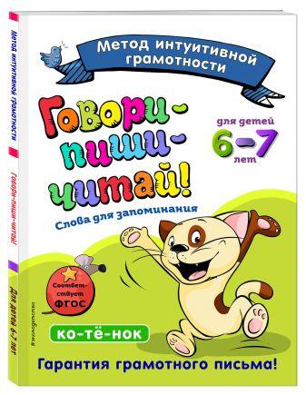 И. И. Сикорская, Т. И. Лифанова - Говори-пиши-читай! Слова для запоминания: для детей 6-7 лет обложка книги