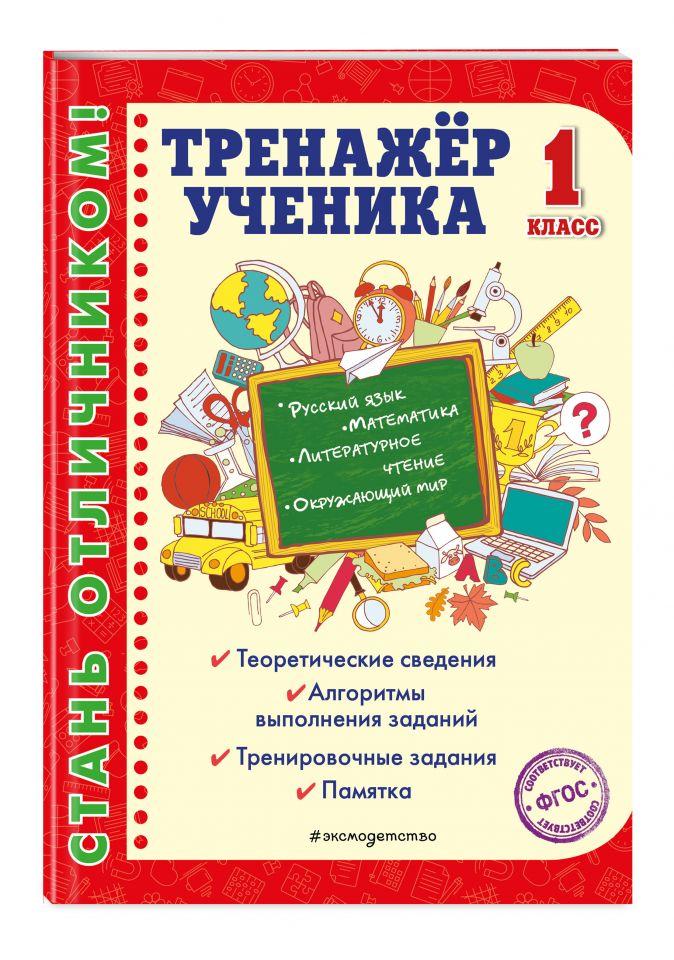 Т. В. Аликина - Тренажер ученика 1-го класса обложка книги