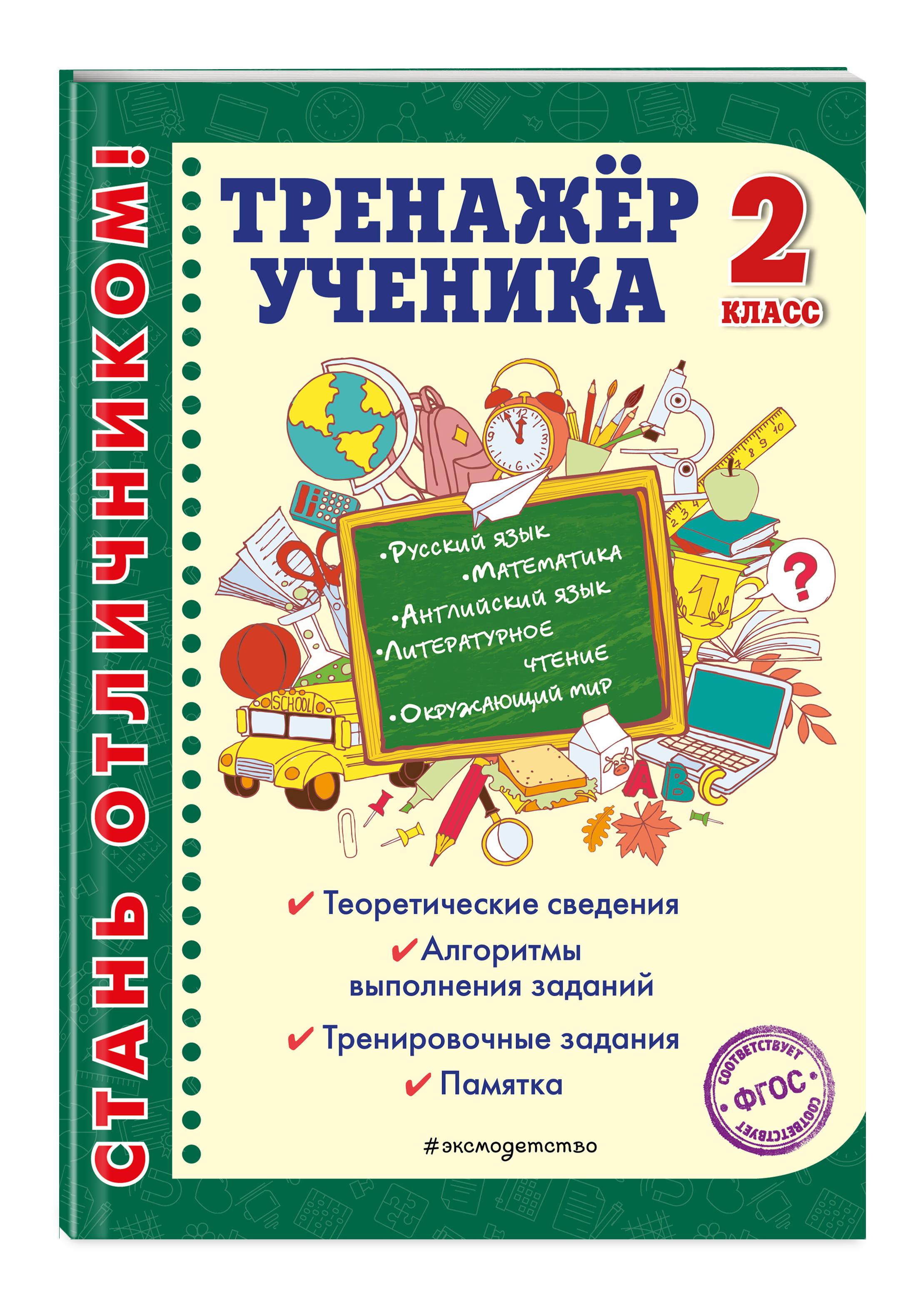 Тренажер ученика 2-го класса ( Аликина Татьяна Васильевна, Хацкевич Мария Александровна  )