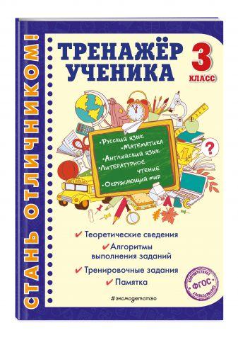 Т. В. Аликина, А. М. Горохова, М. А. Хацкевич - Тренажер ученика 3-го класса обложка книги