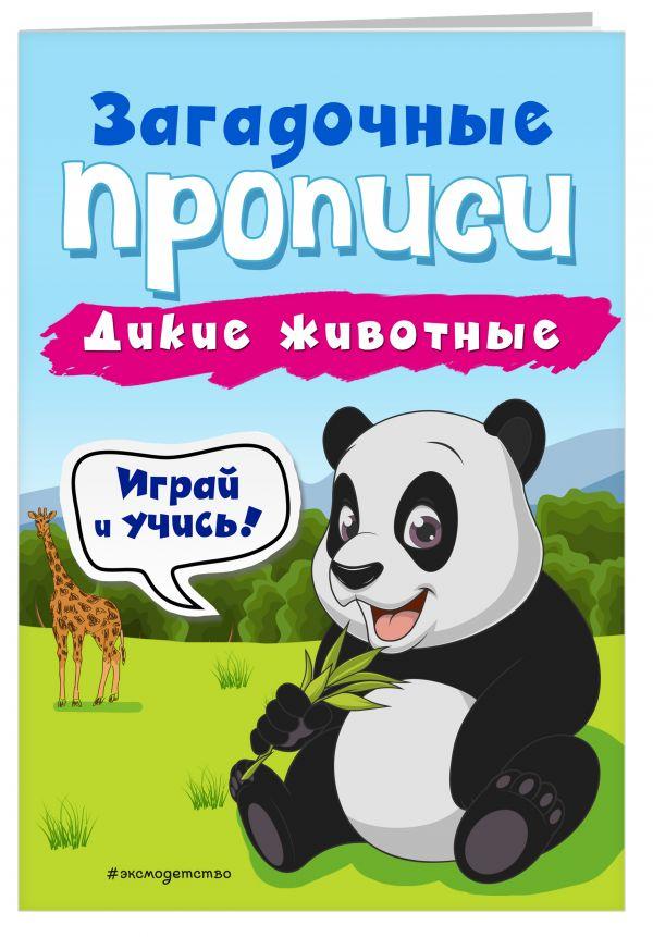 Абрикосова Инна Вадимовна Дикие животные абрикосова инна вадимовна буквы