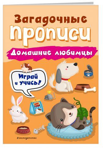 И. В. Абрикосова - Домашние любимцы обложка книги