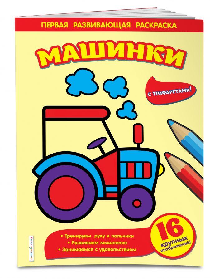 Чижкова Т.В. - Машинки обложка книги