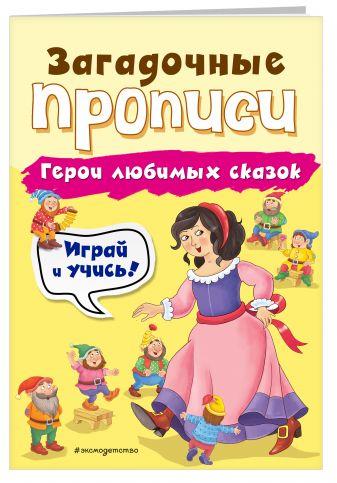 И. В. Абрикосова - Герои любимых сказок обложка книги