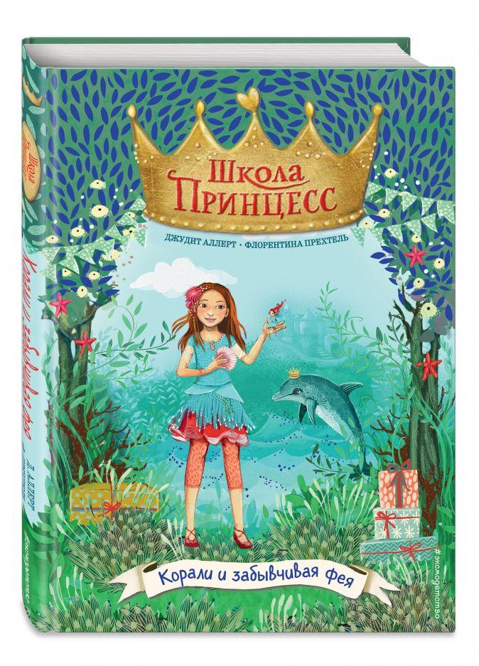 Джудит Аллерт - Корали и забывчивая фея (выпуск 5) обложка книги