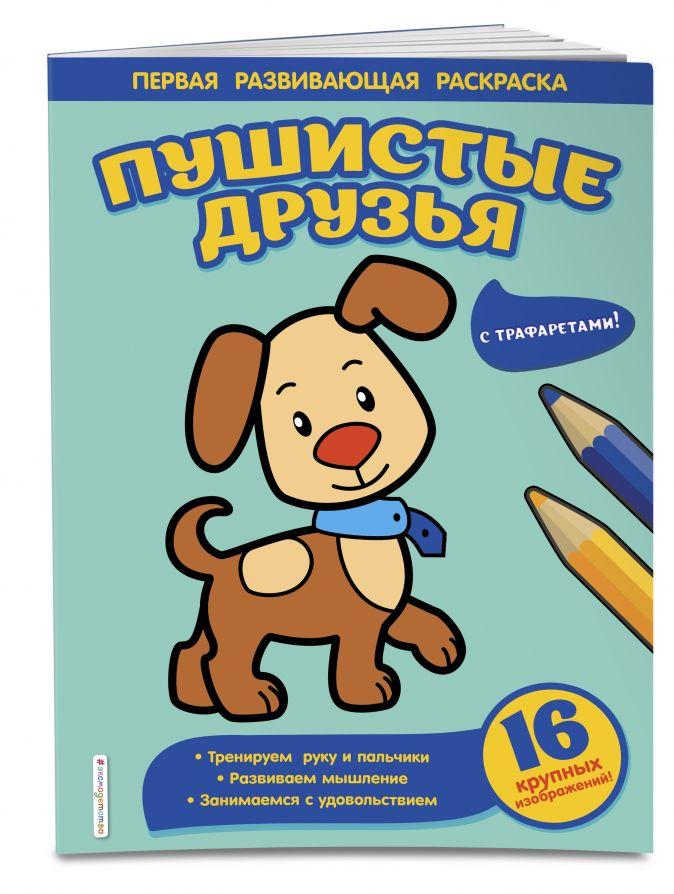 Чижкова Т.В. - Пушистые друзья обложка книги