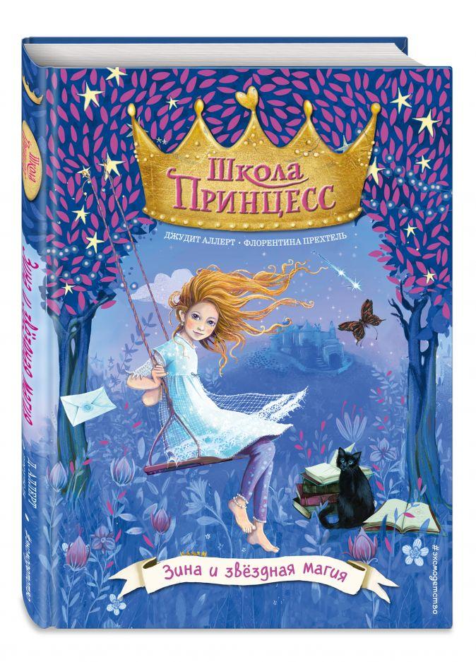 Сергеева Н.А. - Школа принцесс. Книга 6 (у.н.) обложка книги