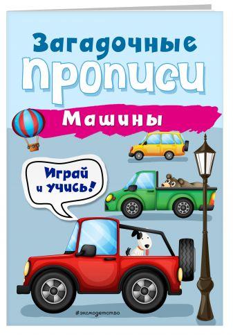 И. В. Абрикосова - Машины обложка книги