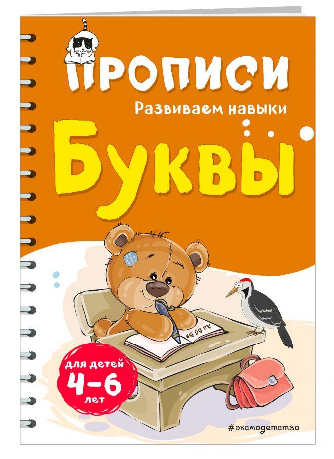 И. В. Абрикосова - Буквы обложка книги