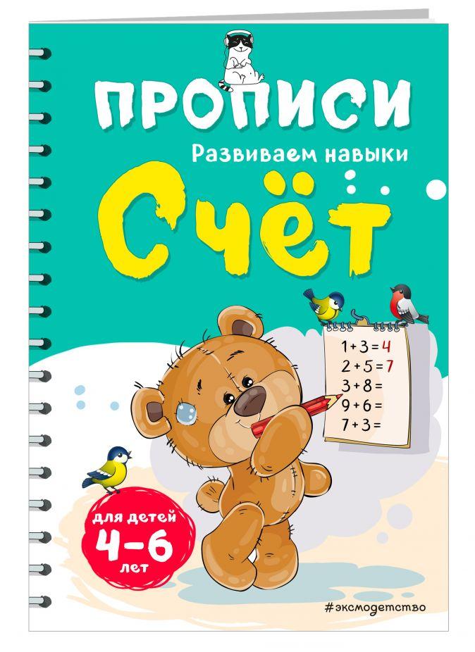 И. В. Абрикосова - Счет обложка книги