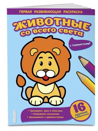 Чижкова Т.В. - Животные со всего света обложка книги