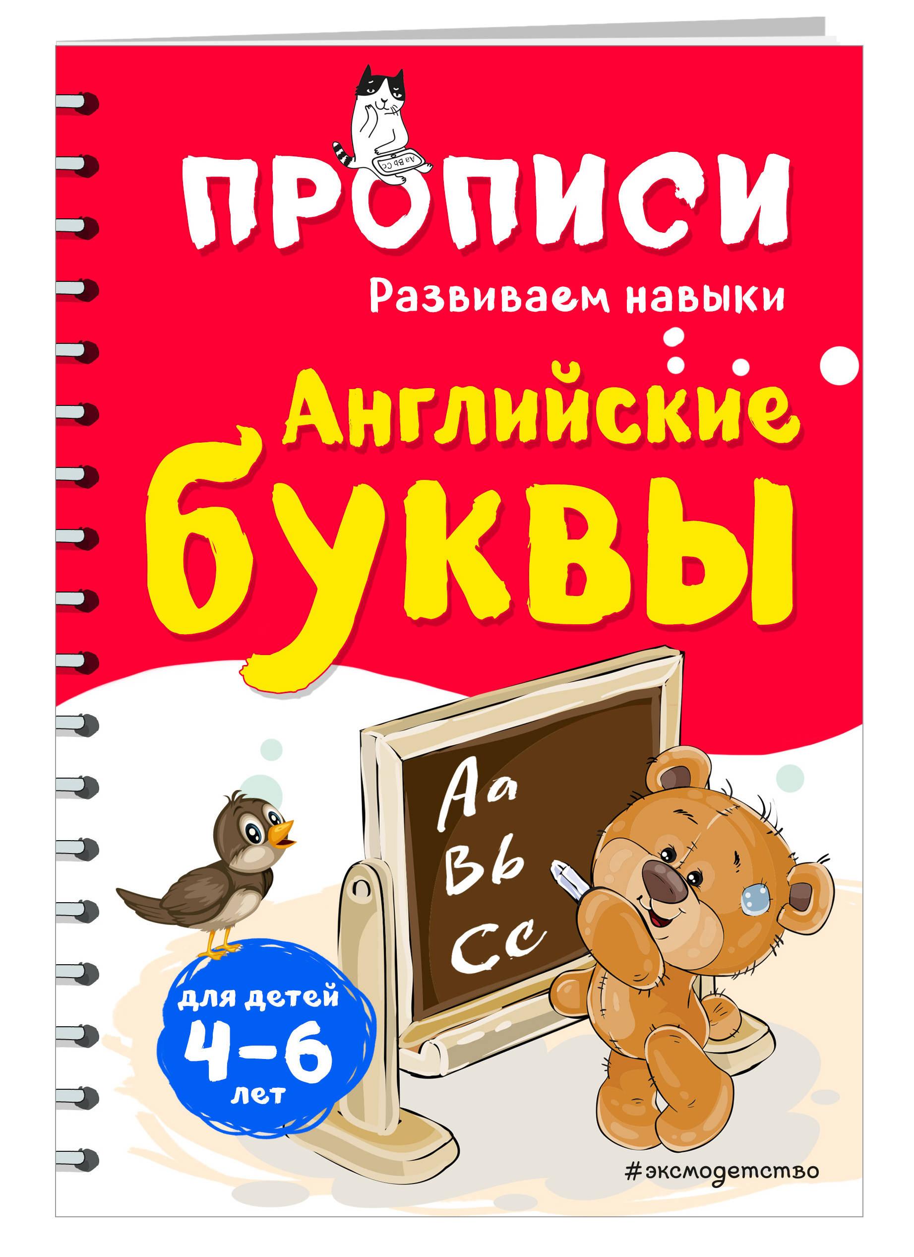 Абрикосова Инна Вадимовна Английские буквы и в абрикосова английские буквы