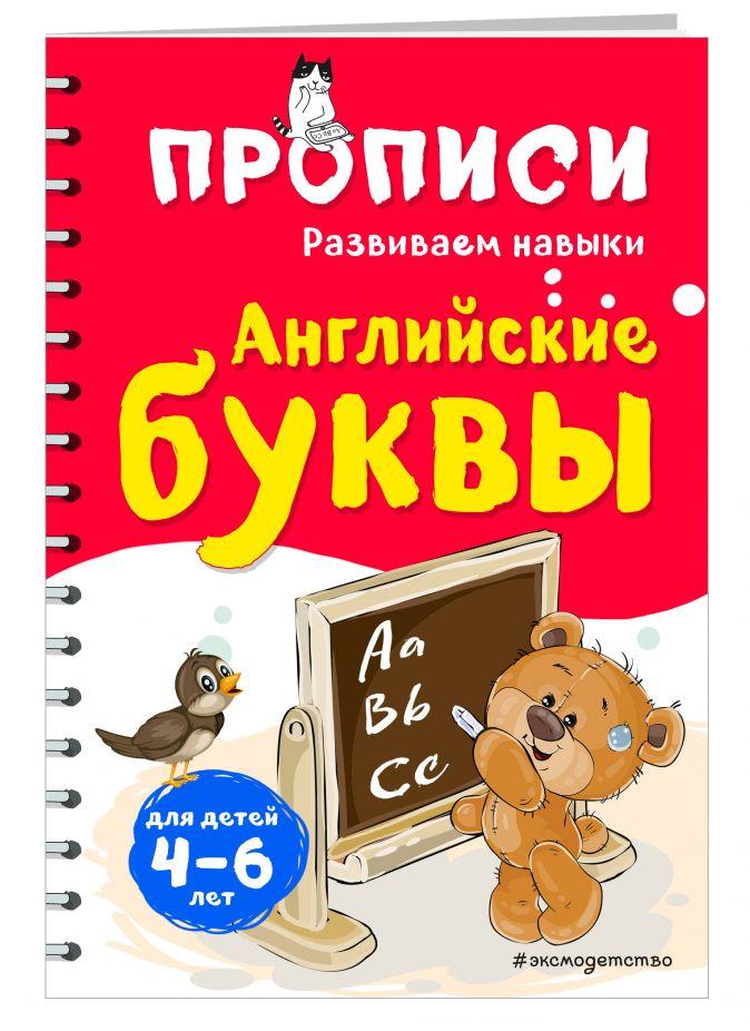 И. В. Абрикосова - Английские буквы обложка книги