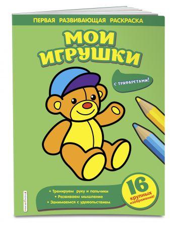Чижкова Т.В. - Мои игрушки обложка книги